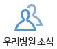 우리병원 소식